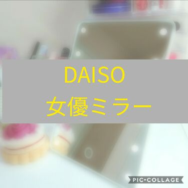 LED付ミラー(スタンドタイプ)/DAISO/その他を使ったクチコミ(1枚目)