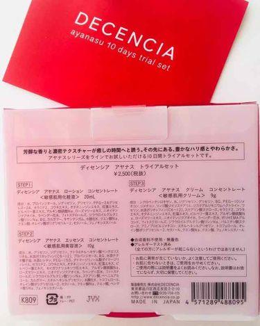 アヤナス トライアルセット/DECENCIA/スキンケアキットを使ったクチコミ(3枚目)