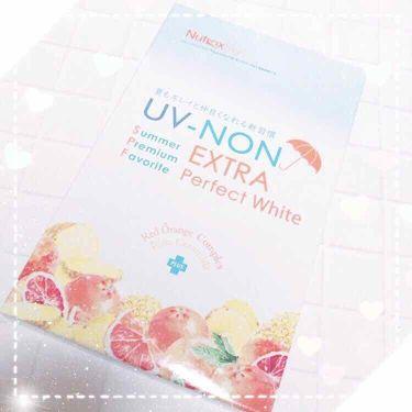 あいりさんの「UV-NONウブノンエクストラパーフェクトホワイト<美肌サプリメント>」を含むクチコミ