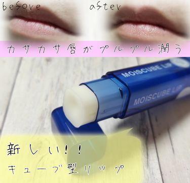 モイスキューブリップ 無香料N/メンターム/リップケア・リップクリームを使ったクチコミ(1枚目)