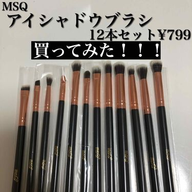 アイシャドウ ブラシ 12本セット/MSQ/メイクブラシを使ったクチコミ(1枚目)
