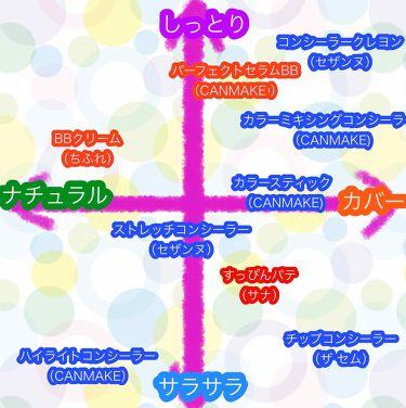カラーミキシングコンシーラー/CANMAKE/コンシーラーを使ったクチコミ(3枚目)