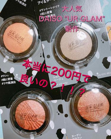 UR GLAM EYE & CHEEK COLOR(アイ&チークカラー)/DAISO/パウダーアイシャドウを使ったクチコミ(1枚目)