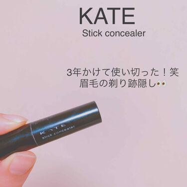スティックコンシーラーN/KATE/コンシーラーを使ったクチコミ(1枚目)
