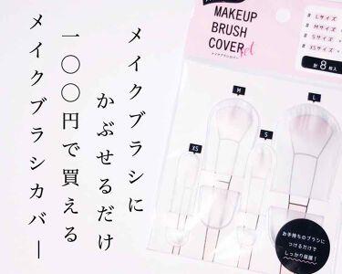 メイクブラシカバー/セリア/その他化粧小物を使ったクチコミ(1枚目)