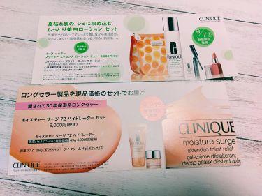 モイスチャー サージ ハイドレーティング ローション/CLINIQUE/化粧水を使ったクチコミ(3枚目)