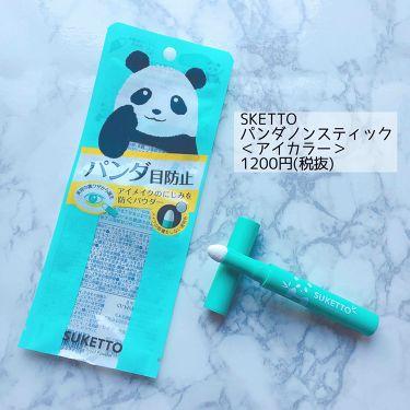 パンダノンスティック<アイカラー>/その他/その他化粧小物を使ったクチコミ(1枚目)