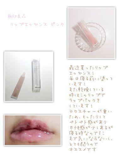 リップエッセンス/無印良品/リップケア・リップクリームを使ったクチコミ(4枚目)
