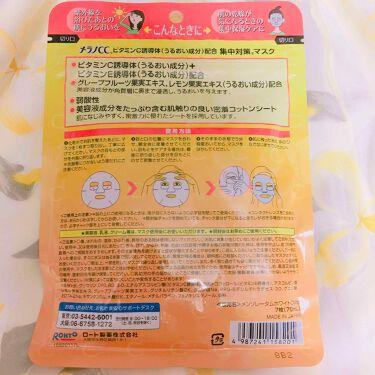 メラノCC ビタミンC誘導体配合 集中対策マスク/ロート製薬/シートマスク・パックを使ったクチコミ(2枚目)