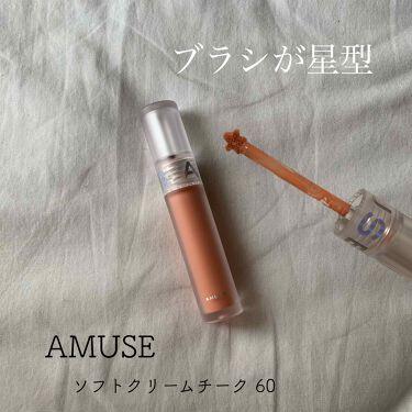 SOFT CREAM CHEEK/AMUSE/ジェル・クリームチークを使ったクチコミ(1枚目)