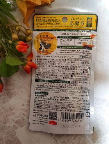【画像付きクチコミ】・生活習慣が気になる・なんだかスッキリしない・なんとなく元気が出ない・栄養がかたよりがちな方にオススメのサプリメントです✨活きた酵素と植物発酵エキスにバリアブル成分をプラスした新商品です。パウチタイプの商品です。封を開けると黒いソフト...