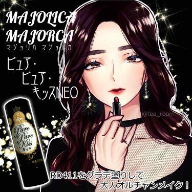 ピュア・ピュア・キッス NEO/MAJOLICA MAJORCA/口紅 by お茶会