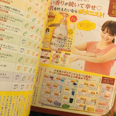 ボディミルク ディープモイスト ハニーオランジュの香り/ダイアンボタニカル/ボディミルクを使ったクチコミ(3枚目)