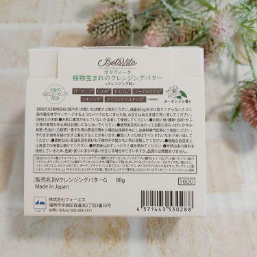 BotaVita クレンジングバター/その他/フェイスオイル・バームを使ったクチコミ(4枚目)