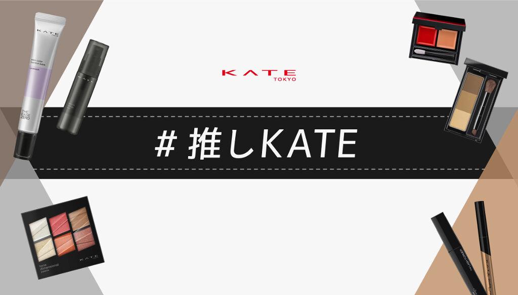 【KATEスペシャルメイクセットが当たる】教えて!みんなの「#推しKATE」♡のサムネイル