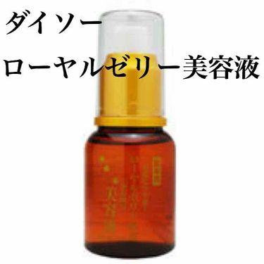 ローヤルゼリー配合 美容液/ザ・ダイソー/美容液を使ったクチコミ(3枚目)