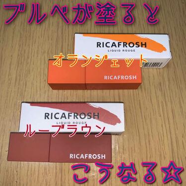 ジューシーリブティント/RICAFROSH/リップグロスを使ったクチコミ(1枚目)