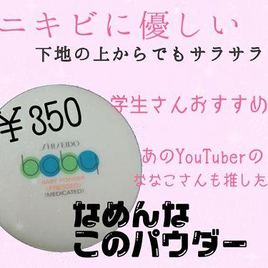 るぴさんの「ベビー資生堂ベビーパウダー(プレスド)<デオドラント・制汗剤>」を含むクチコミ