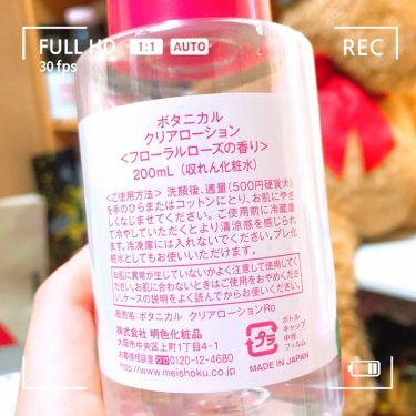 ボタニカル クリアローション フローラルローズの香りを使ったクチコミ(2枚目)