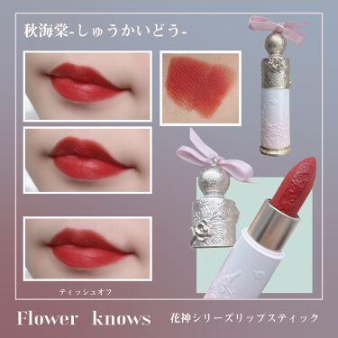 花神シリーズ リップスティック/FlowerKnows/口紅を使ったクチコミ(2枚目)