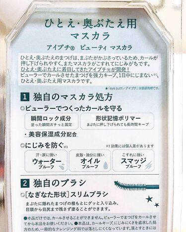 アイプチ® ビューティ フィットカーラー/アイプチ®/ビューラーを使ったクチコミ(3枚目)