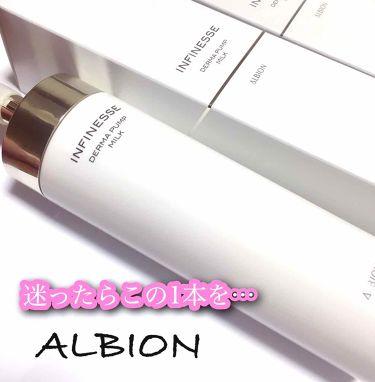 エクシア アンベアージュ ミルク/ALBION/乳液を使ったクチコミ(1枚目)