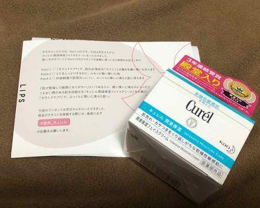クリーム/Curel/ボディクリーム・オイルを使ったクチコミ(1枚目)