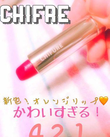 haruna _takahashiさんの「ちふれ口紅(詰替用)<口紅>」を含むクチコミ