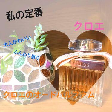 Sakuさんの「クロエオードパルファム<香水(レディース)>」を含むクチコミ