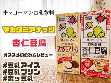 【画像付きクチコミ】❀キッコーマン豆乳飲料レビュー❀-------------------------------------------------------------------キッコーマン豆乳飲料マカダミアナッツ杏仁豆腐------------...