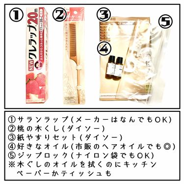 桃の木櫛/DAISO/ヘアケアグッズを使ったクチコミ(2枚目)