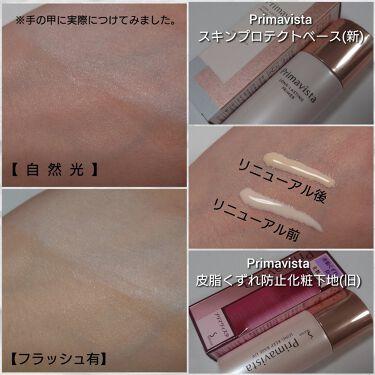 皮脂くずれ防止 化粧下地/プリマヴィスタ/化粧下地を使ったクチコミ(3枚目)