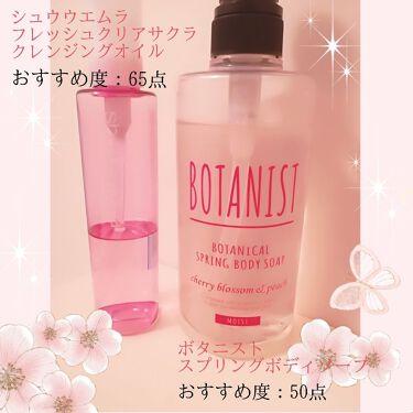 BOTANISTボタニカルリフレッシュボディージェル/BOTANIST/ボディ保湿を使ったクチコミ(1枚目)