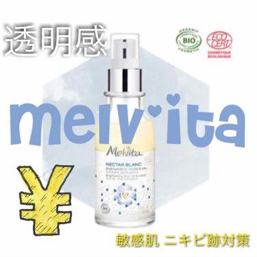 ネクターブラン ウォーターオイル デュオ/メルヴィータ/ブースター・導入液を使ったクチコミ(1枚目)