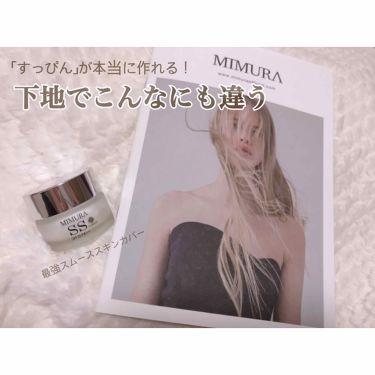 SS COVER/MIMURA/化粧下地を使ったクチコミ(1枚目)