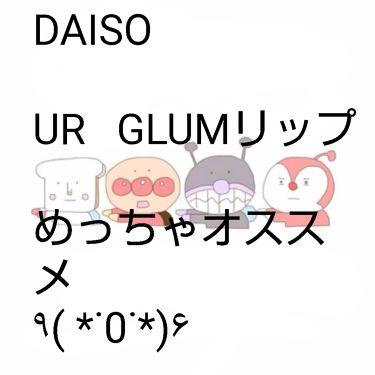UR GLAM SHEER LIP GLOSS/DAISO/リップグロスを使ったクチコミ(1枚目)