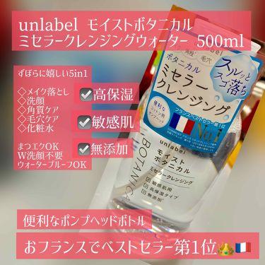 アンレーベル モイストボタニカルミセラークレンジングウォーター/unlabel/リキッドクレンジングを使ったクチコミ(1枚目)