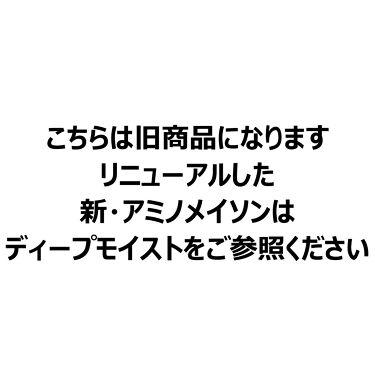 [旧商品]モイスト ホイップクリーム シャンプー/トリートメント