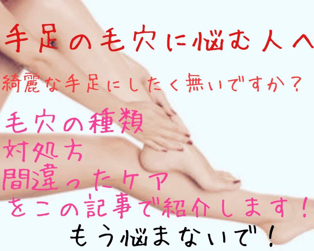 色素 足 沈着 毛穴 【目立つ足の毛穴】嫌~な赤いブツブツと黒ずみの原因と対処法☆|JGS