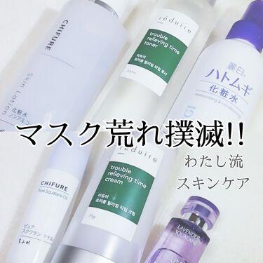 化粧水 ノンアルコールタイプ/ちふれ/化粧水を使ったクチコミ(1枚目)