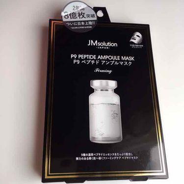 P9 ペプチドアンプルマスク FIRMING/JM Solution/シートマスク・パックを使ったクチコミ(1枚目)