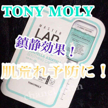 Master LAB Mask Sheet/TONYMOLY/シートマスク・パックを使ったクチコミ(1枚目)