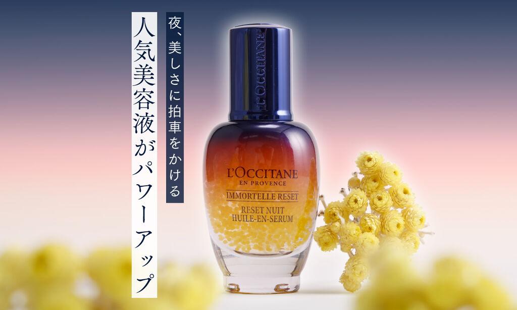 「ロクシタン」の人気アイテムが進化!翌朝の肌にブーストをかける夜用美容液♡のサムネイル