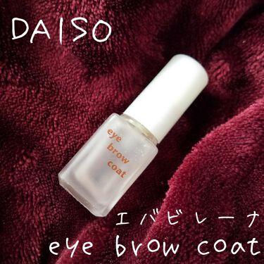 エバビレーナ アイブローコート/DAISO/その他アイブロウを使ったクチコミ(1枚目)