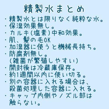 コンタクトレンズ用精製水/健栄製薬/その他を使ったクチコミ(2枚目)