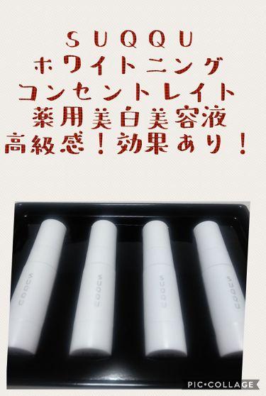 おすずさんの「SUQQUホワイトニング コンセントレイト<美容液>」を含むクチコミ