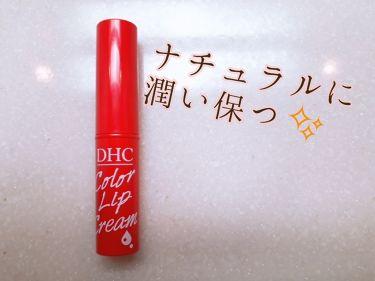 濃密うるみカラーリップクリーム/DHC/リップケア・リップクリームを使ったクチコミ(1枚目)
