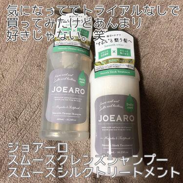スムースクレンズシャンプー/スムーススリークトリートメント/JOEARO/シャンプー・コンディショナーを使ったクチコミ(1枚目)