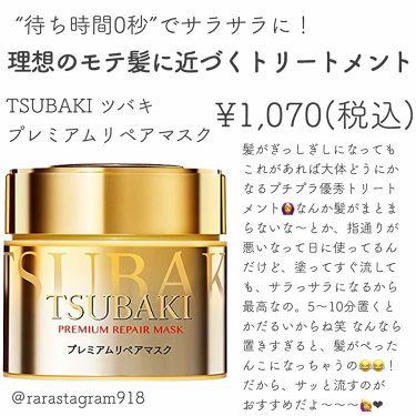 ららちゃんさんの「TSUBAKIプレミアムリペアマスク<ヘアパック・トリートメント>」を含むクチコミ