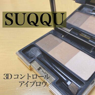 3D コントロール アイブロウ/SUQQU/パウダーアイブロウを使ったクチコミ(1枚目)